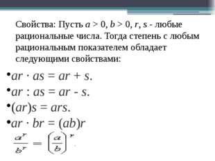 Свойства: Пусть a>0,b>0,r,s - любые рациональные числа. Тогда степень