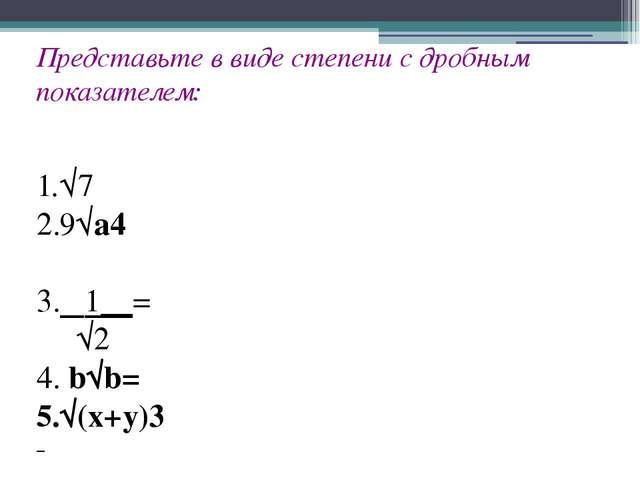 Представьте в виде степени с дробным показателем: √7 9√а4 1__= √2 4. b√b= 5.√...