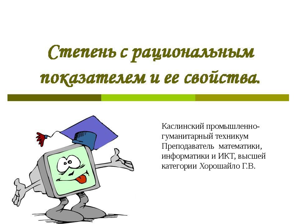Каслинский промышленно-гуманитарный техникум Преподаватель математики, инфор...