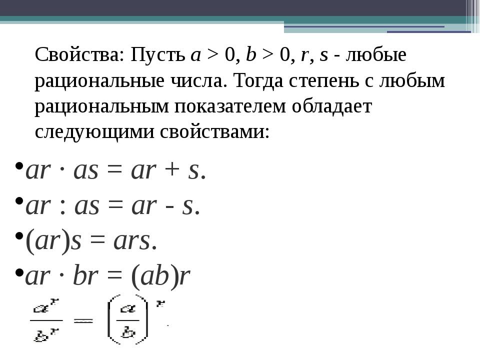 Свойства: Пусть a>0,b>0,r,s - любые рациональные числа. Тогда степень...
