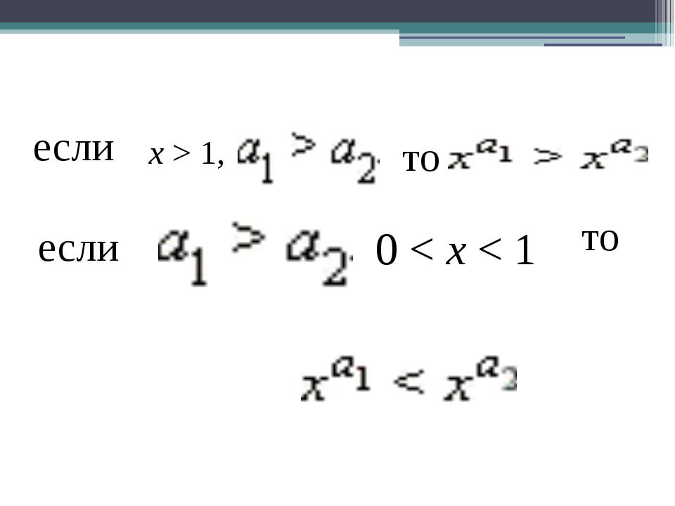 x>1, если 0