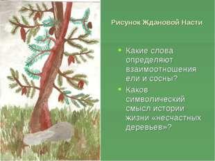 Рисунок Ждановой Насти Какие слова определяют взаимоотношения ели и сосны? Ка