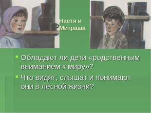 Настя и Митраша Обладают ли дети «родственным вниманием к миру»? Что видят, с