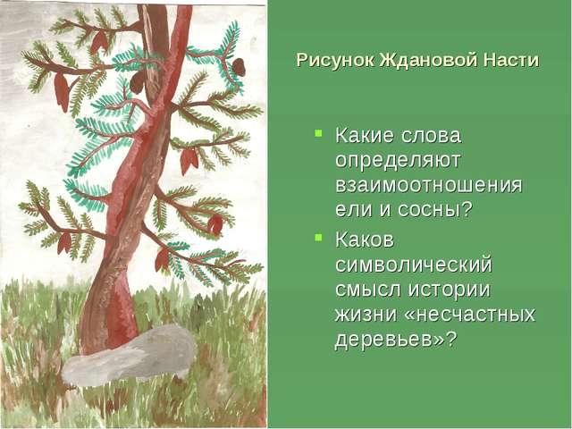 Рисунок Ждановой Насти Какие слова определяют взаимоотношения ели и сосны? Ка...