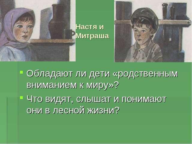 Настя и Митраша Обладают ли дети «родственным вниманием к миру»? Что видят, с...