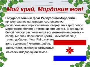 Мой край, Мордовия моя! Государственный флаг Республики Мордовия - прямоуголь