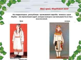 На территории республики проживают народы мокша и эрзя Мордва – это древнейши