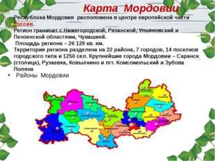 Карта Мордовии Республика Мордовия расположена в центре европейской части Ро
