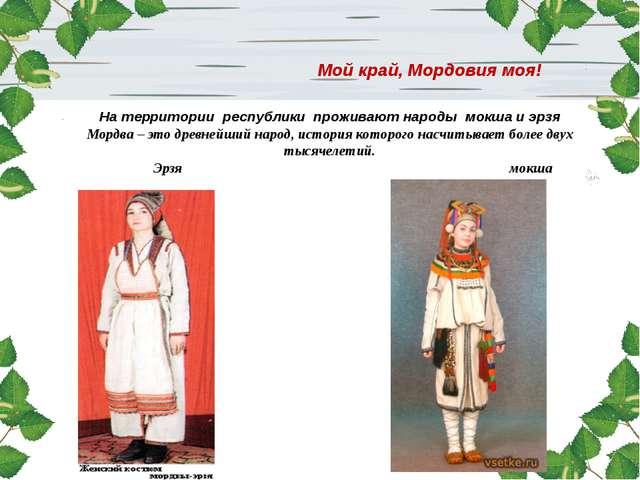 На территории республики проживают народы мокша и эрзя Мордва – это древнейши...