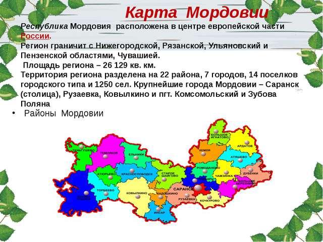 Карта Мордовии Республика Мордовия расположена в центре европейской части Ро...