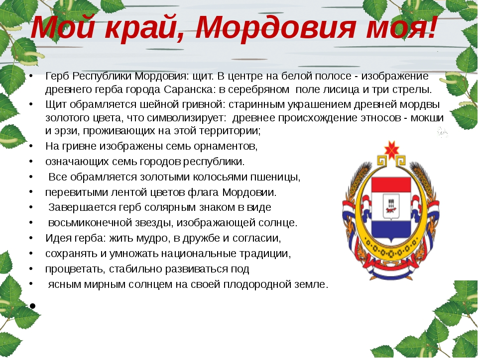 Мой край, Мордовия моя! Герб Республики Мордовия: щит. В центре на белой поло...