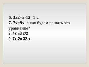 6. 3x2+x-12=1… 7. 7x=9x, а как будем решать это уравнение? 8. 4x =3 x/2 9. 7
