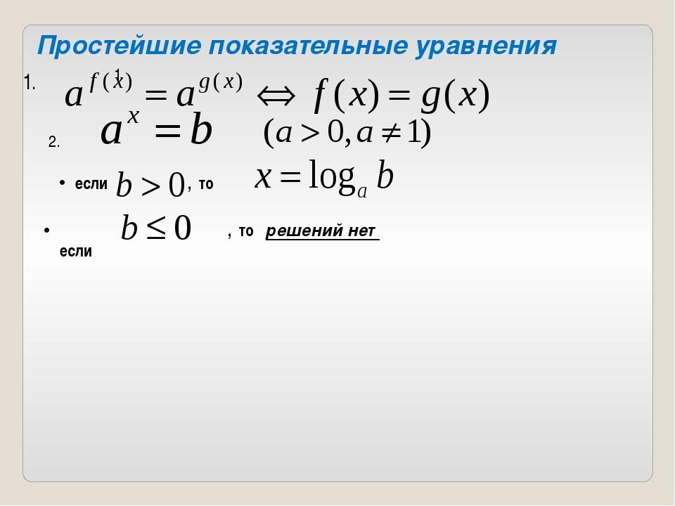 Простейшие показательные уравнения 1. 1 2. если , то если , то решений нет