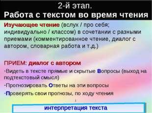 Изучающее чтение (вслух / про себя; индивидуально / классом) в сочетании с ра