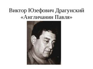 Виктор Юзефович Драгунский «Англичанин Павля»
