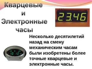 Несколько десятилетий назад на смену механическим часам были изобретены более