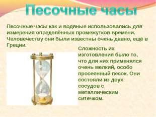 Песочные часы как и водяные использовались для измерения определённых промежу