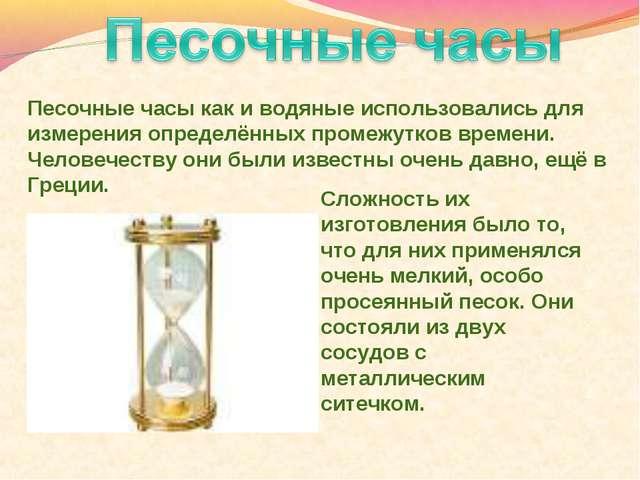 Песочные часы как и водяные использовались для измерения определённых промежу...