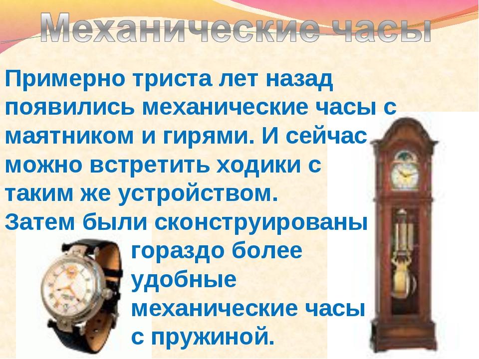 Примерно триста лет назад появились механические часы с маятником и гирями. И...
