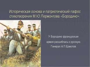Историческая основа и патриотический пафос стихотворения М.Ю.Лермонтова «Боро