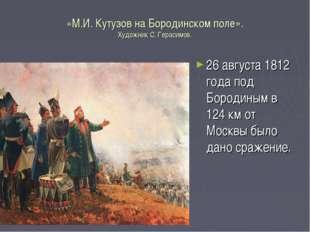 «М.И. Кутузов на Бородинском поле». Художник С. Герасимов. 26 августа 1812 го
