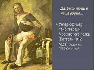 «Да, были люди в наше время…» Унтер-офицер лейб-гвардии Московского полка (Ве