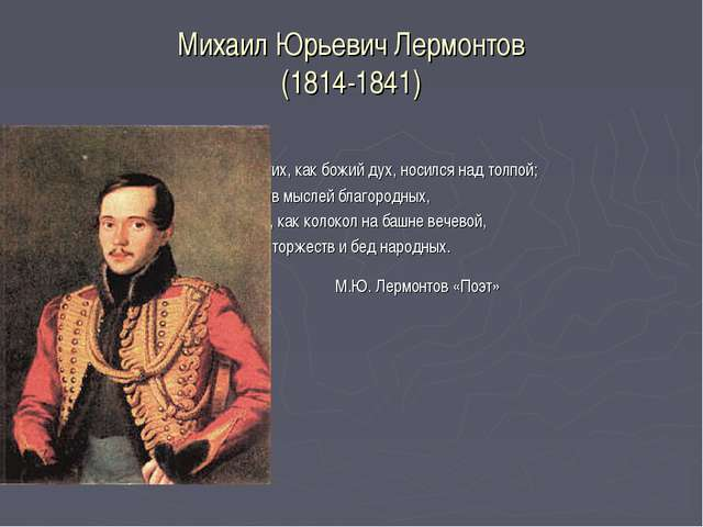 Михаил Юрьевич Лермонтов (1814-1841) Твой стих, как божий дух, носился над то...