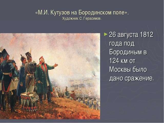 «М.И. Кутузов на Бородинском поле». Художник С. Герасимов. 26 августа 1812 го...
