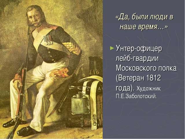 «Да, были люди в наше время…» Унтер-офицер лейб-гвардии Московского полка (Ве...