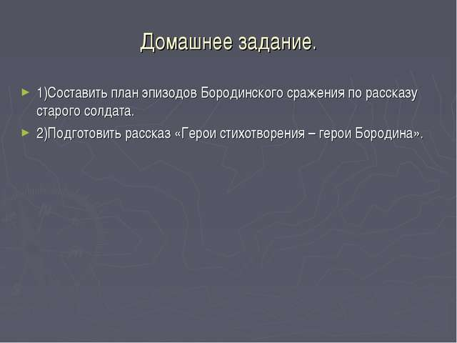 Домашнее задание. 1)Составить план эпизодов Бородинского сражения по рассказу...