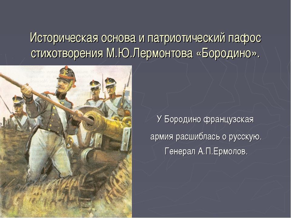 Историческая основа и патриотический пафос стихотворения М.Ю.Лермонтова «Боро...