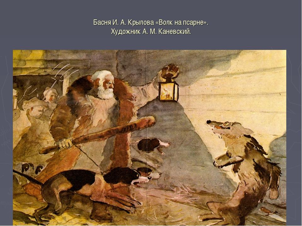 Басня И. А. Крылова «Волк на псарне». Художник А. М. Каневский.