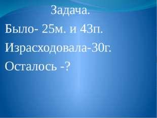 Проверь себя 80 75 79 65 49 94 84 99 45 47 16 0 52 32 18 9 10 12 6 12 5 13 10