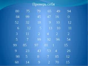 Домашнее задание ( на выбор) 1) Составь для одноклассников два задания аналог
