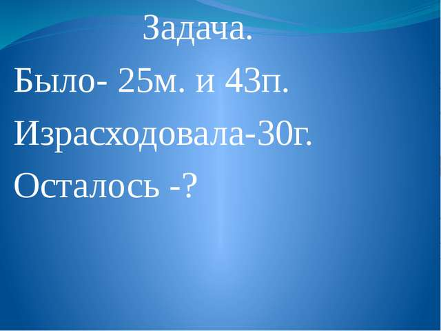 Проверь себя 80 75 79 65 49 94 84 99 45 47 16 0 52 32 18 9 10 12 6 12 5 13 10...