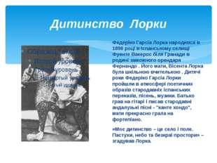 Дитинство Лорки Федеріко Гарсіа Лорка народився в 1898 році в Іспанському сел