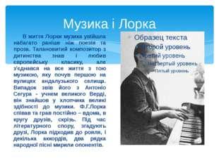 Музика і Лорка В життя Лорки музика увійшла набагато раніше ніж поезія та про