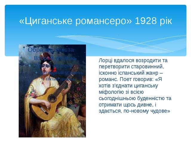 «Циганське романсеро» 1928 рік Лорці вдалося возродити та перетворити старови...