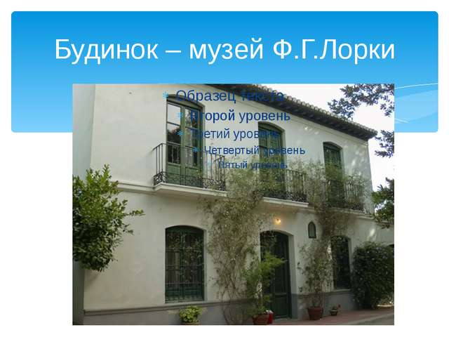 Будинок – музей Ф.Г.Лорки