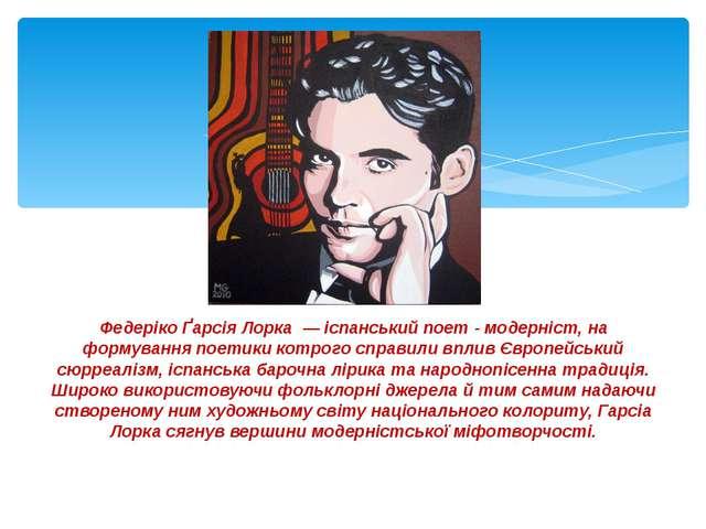 Федеріко Ґарсія Лорка— іспанськийпоет- модерніст, на формування поетики...
