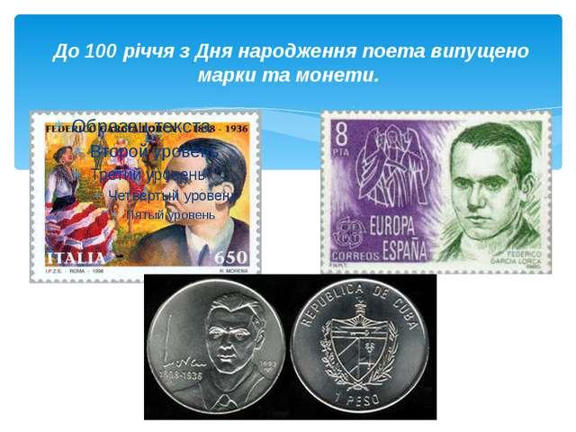 До 100 річчя з Дня народження поета випущено марки та монети.