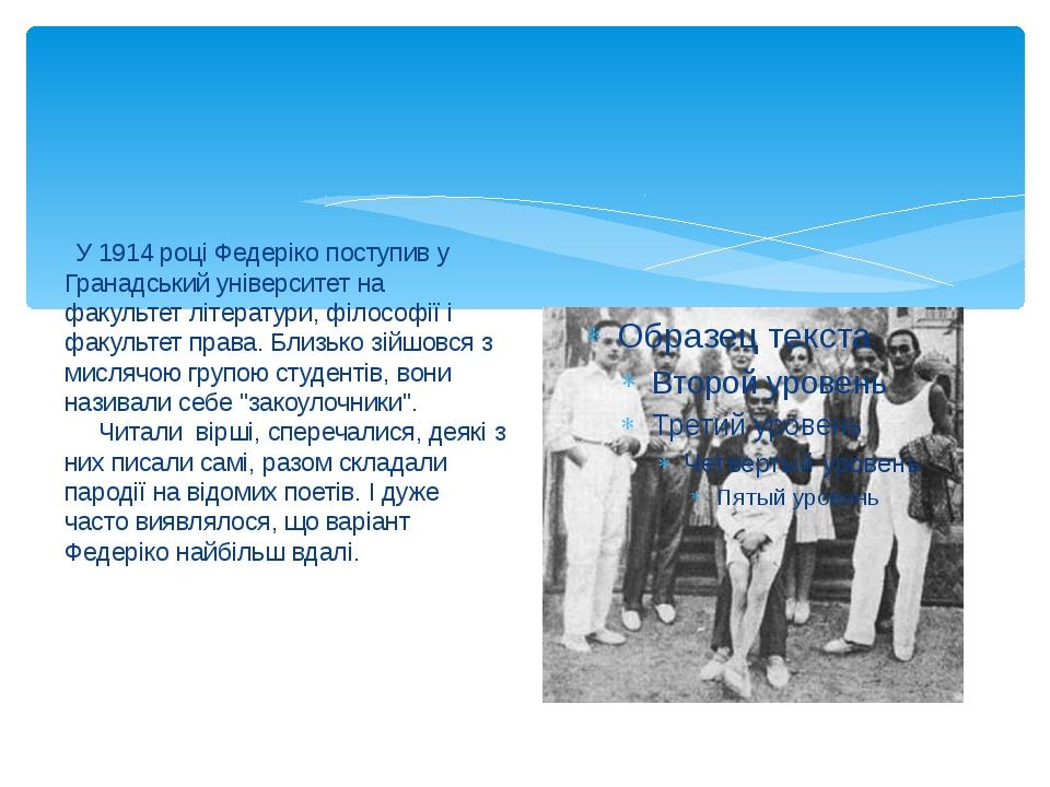 У 1914 році Федеріко поступив у Гранадський університет на факультет літ...