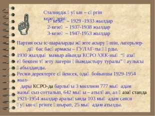 Сталиндік қуғын – сүргін кезеңдері: 1- кезең – 1929 -1933 жылдар 2-кезең – 19