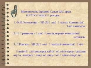 Мемлекеттік Біріккен Саяси Басқарма (ОГПУ) үштігі құрылды. 1. Ф.И.Голощекин