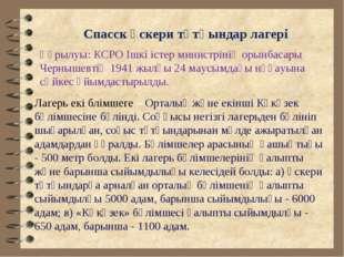 Спасск әскери тұтқындар лагері Құрылуы: КСРО Ішкі істер министрінің орынбасар