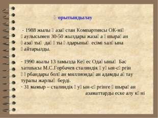 Қорытындылау - 1988 жылы Қазақстан Компартиясы ОК-нің қаулысымен 30-50 жылда