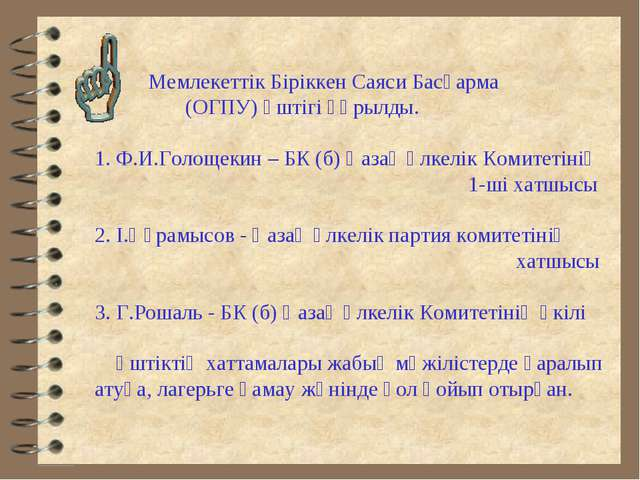 Мемлекеттік Біріккен Саяси Басқарма (ОГПУ) үштігі құрылды. 1. Ф.И.Голощекин...