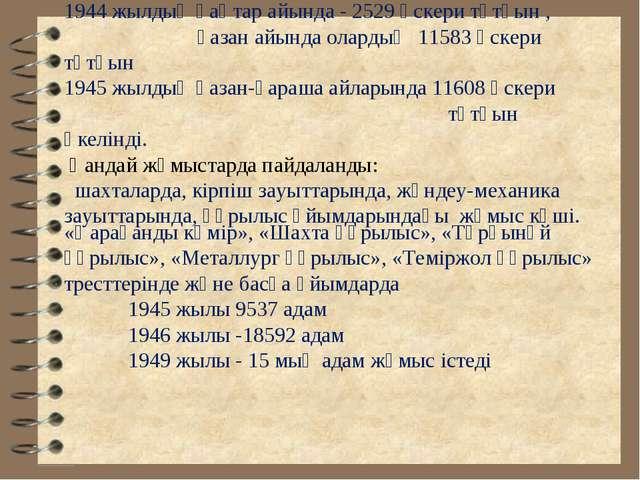 1944 жылдың қаңтар айында - 2529 әскери тұтқын , қазан айында олардың 11583 ә...
