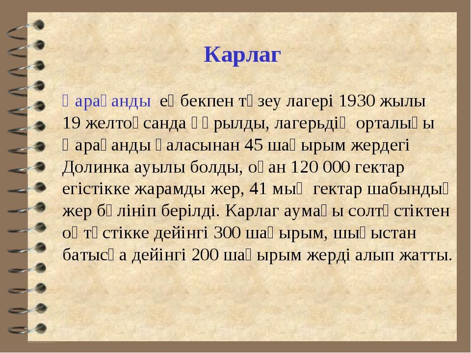 Карлаг Қарағанды еңбекпен түзеу лагері 1930 жылы 19 желтоқсанда құрылды, ла...