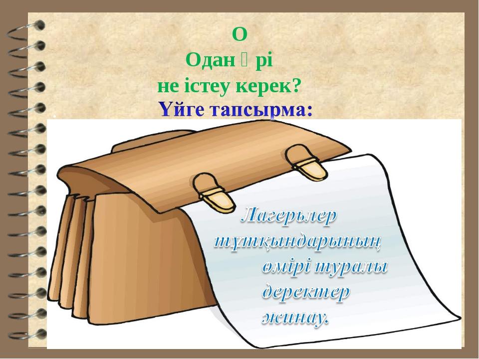 О Одан әрі не істеу керек? .